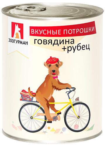 Консервы для собак Зоогурман
