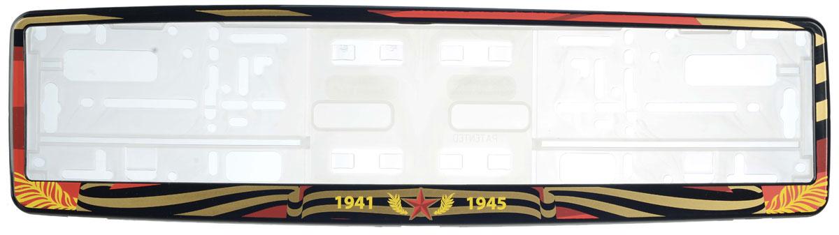 Рамка под номер Великая Отечественная войнаЗ0000014130Рамка Великая Отечественная война не только закрепит регистрационный знак на вашем автомобиле, но и красиво его оформит. Основание рамки выполнено из полипропилена, материал лицевой панели - пластик. Она предназначена для крепления регистрационного знака российского и европейского образца, декорирована надписью 1941-1945. Устанавливается на все типы автомобилей. Крепления в комплект не входят. Стильный дизайн идеально впишется в экстерьер вашего автомобиля. Размер рамки: 53,5 см х 13,5 см. Размер регистрационного знака: 52,5 см х 11,5 см.