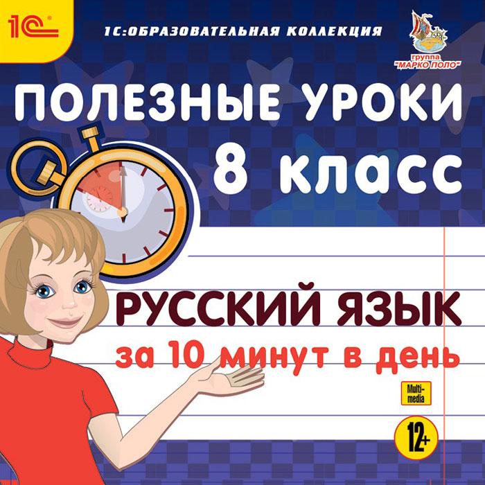 Полезные уроки. Русский язык за 10 минут в день. 8 классПрограмма охватывает весь объем курса русского языка для 8-го класса и позволяет за 10 минут ежедневных занятий сделать юного пользователя «образцом грамотности». Тренажер пособия имеет три режима работы: «Учеба», «Самопроверка» и режим контроля знаний. В режиме «Учеба» учащийся выбирает тему, а тренажер генерирует задание. Последующее задание по теме может отличаться от предыдущего (каждая тема включает несколько сотен заданий, а их выбор компьютер производит случайным образом). В этом режима ученик не может совершать ошибок (обучение ведется методом прямого понуждения к грамотности). Режим «Самопроверка» отличается от режима обучения тем, что учащемуся предоставляется право совершать ошибки и дается возможность их исправлять для перехода к следующему заданию (обучение ведется методом мягкого понуждения к грамотности). В режиме контроля знаний формируется группа из нескольких заданий, выполнение которых позволяет объективно...