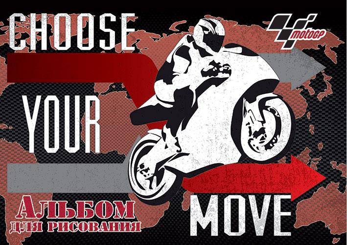 Альбом для рисования Motor GP
