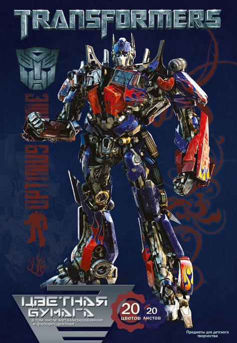 Цветная бумага Transformers, 20 цветовTR22,TR23Цветная бумага Transformers позволит вашему ребенку создавать всевозможные аппликации и поделки. Набор состоит из 20 листов бумаги из которых 5 листов металлизированной бумаги и 5 листов флуоресцентной бумаги. Бумага упакована в картонную папку, оформленную рисунком. Создание поделок из цветной бумаги поможет ребенку в развитии творческих способностей, кроме того, это увлекательный досуг. Уважаемые клиенты! Обращаем ваше внимание, что возможны незначительные изменения в дизайне обложки. Поставка осуществляется в зависимости от наличия на складе.