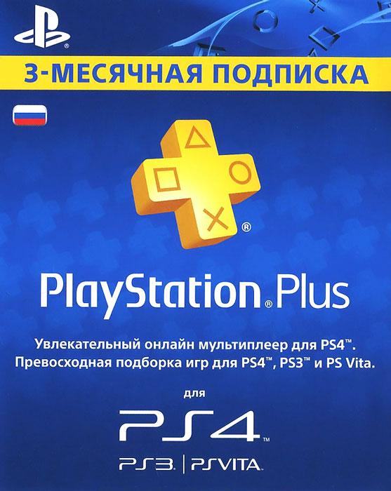 Карта оплаты PlayStation Plus Card 90 Days: Подписка на 90 дней