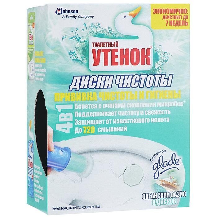 Очиститель унитаза Туалетный утенок Диски чистоты. Океанский оазис, 38 г649357Очиститель унитаза Туалетный утенок Диски чистоты - прекрасное чистящее средство с ароматом Glade, которое поддерживает чистоту и свежесть в вашем туалете. Теперь не нужно прикасаться к грязным блокам. Просто прижмите дозатор к внутренней поверхности унитаза, и под ободком появится гелевый диск. Можно приклеивать как на сухую, так и на мокрую поверхность. Отсутствие пластикового корпуса не дает скапливаться бактериям. Специальные вещества в составе средства борются с очагами скопления микробов и защищают от известкового налета. Одной упаковки хватает до 720 смываний. Безопасно для септических систем. Состав: вода, н-ПАВ >30%, эмульгатор, отдушка, алифатические углеводороды Вес: 38 г. Количество дисков: 6 шт. Длина дозатора: 12 см. Товар...