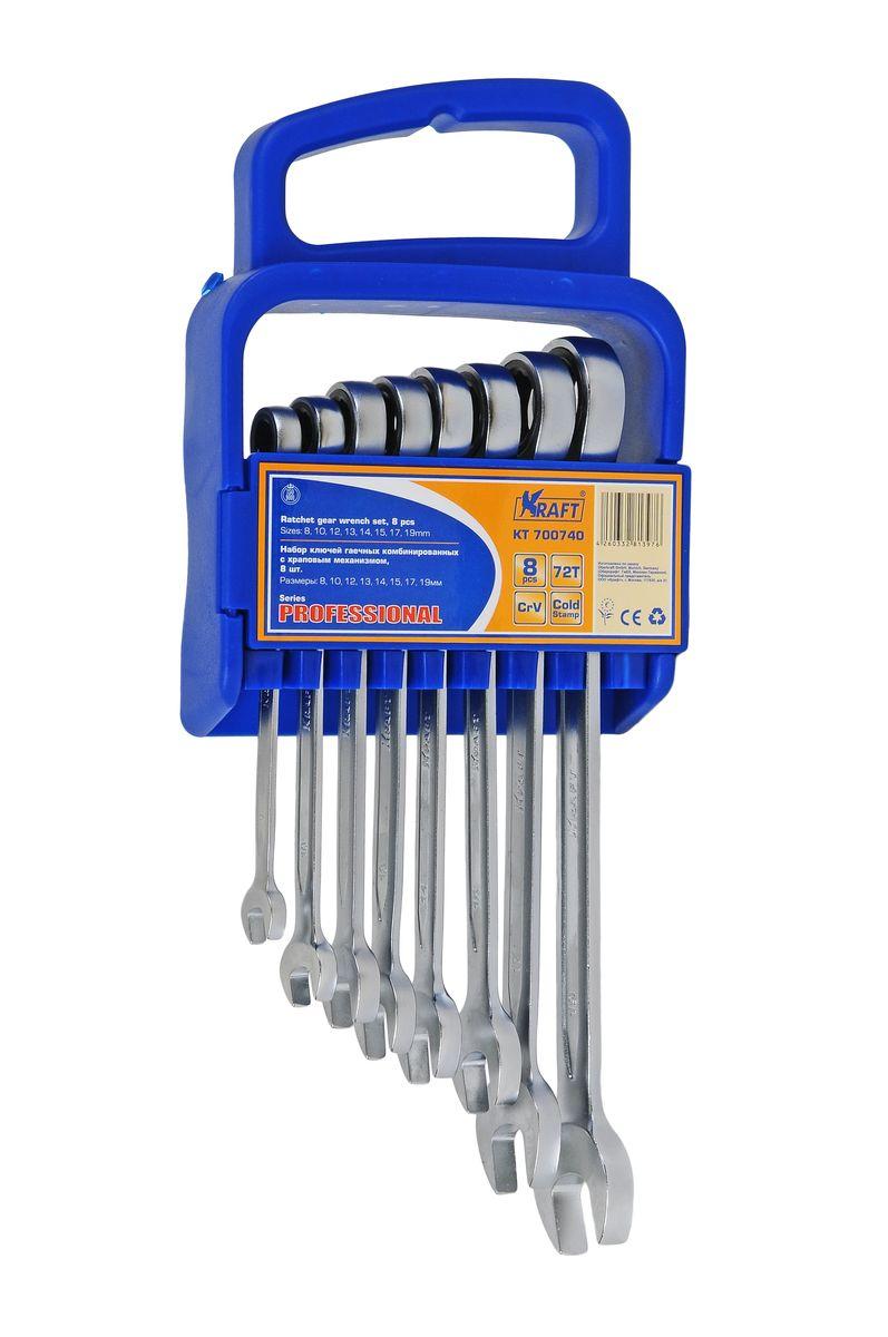 Набор комбинированных гаечных ключей Kraft Professional, с храповым механизмом, 8 мм - 19 мм, 8 штКТ700740Набор комбинированных гаечных ключей Kraft Professional с храповым механизмом, предназначен для профессионального применения в решении сантехнических, строительных и авторемонтных задач, а также для бытового использования. Размеры ключей входящих в набор: 8 мм, 10 мм, 12 мм, 13 мм, 14 мм, 15 мм, 17 мм, 19 мм. Комбинированный ключ представляет собой соединение рожкового и накидного гаечных ключей. Обе стороны комбинированного ключа имеют одинаковый размер. Комбинированный ключ - это необходимый предмет в каждом доме. Головка с храповым механизмом устраняет необходимость каждый раз устанавливать ключ на крепежный элемент.