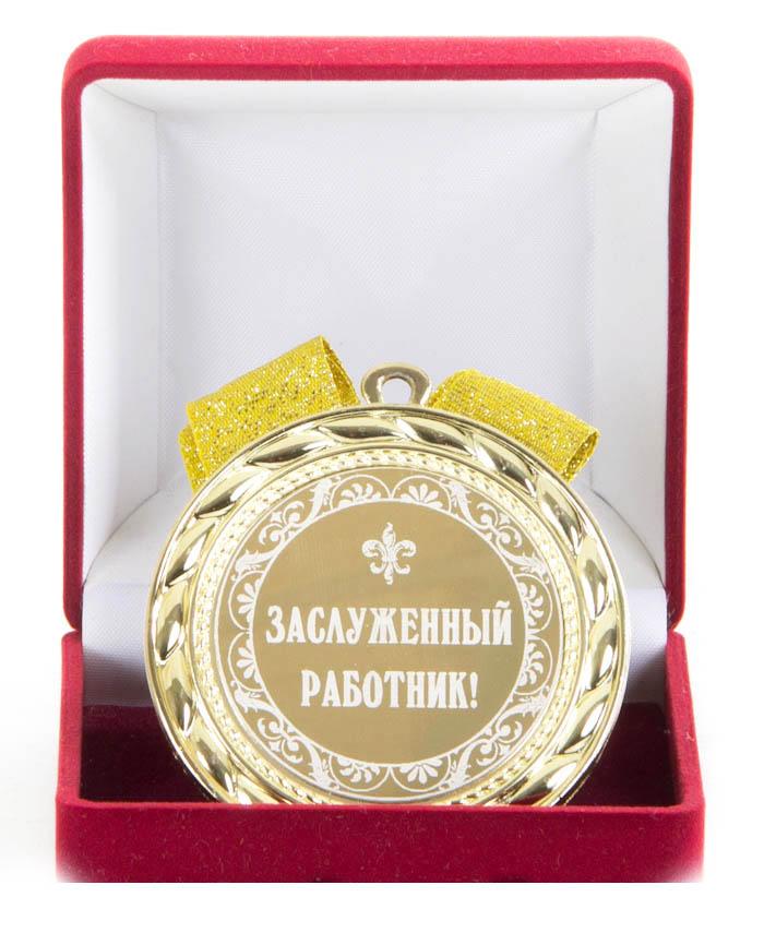 Медаль Заслуженный работник19 318Медаль Заслуженный работник