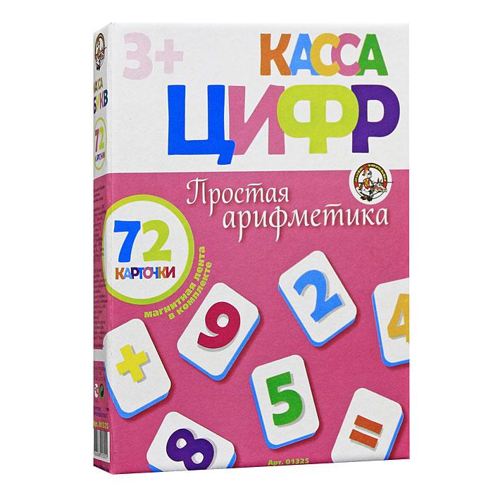 Касса цифр Десятое королевство Простая арифметика01325