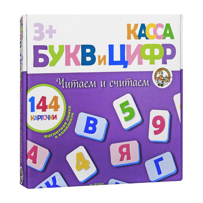 Касса букв и цифр Десятое королевство Читаем и считаем01327