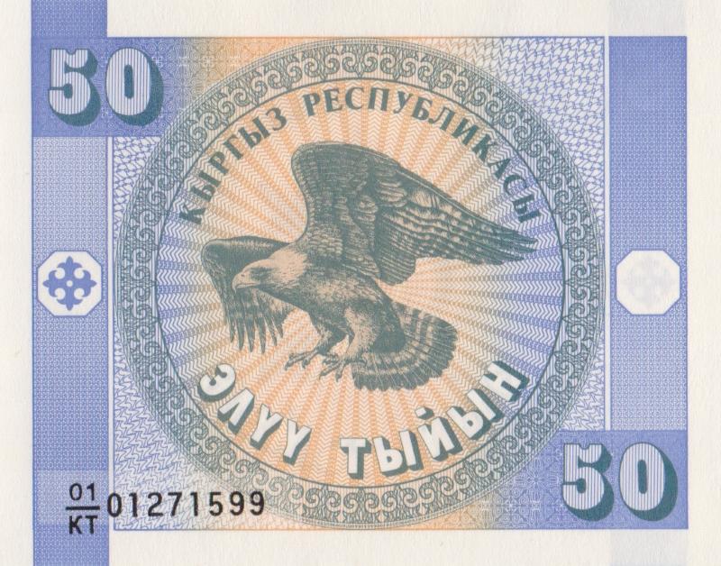 Банкнота номиналом 50 тыйын. Кыргызстан, 1993 год