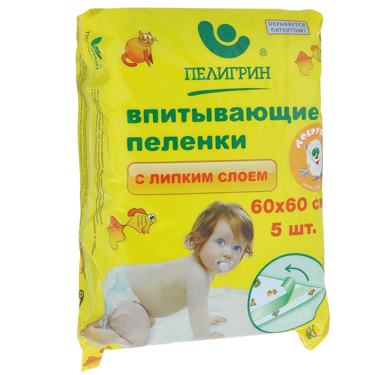 Пелигрин Пеленки впитывающие, с липким фиксирующим слоем, 60 см х 60 см, 5 штЛ60 АкцияВпитывающие пеленки Пелигрин - удобное средство для ухода за детьми, включая новорожденных. Эти акционные пеленки отличаются от стандартных тем, что они без рисунка на внешней стороне. Используются как надежная защита кроваток, колясок и пеленальных столиков, а также они понадобятся на приеме у врача, во время игр малыша в манеже и при принятии воздушных ванн. Нетканый материал, пропуская влагу, всегда оставляет поверхность сухой; впитывающий слой надежно удерживает влагу и запах; полиэтиленовое основание исключает протекание жидкости. Пеленки надежно фиксируются на любой поверхности благодаря липкому слою. С пеленками Пелигрин вашему ребенку будет комфортно и на даче, и во время семейного пикника, и в путешествии. Товар сертифицирован.