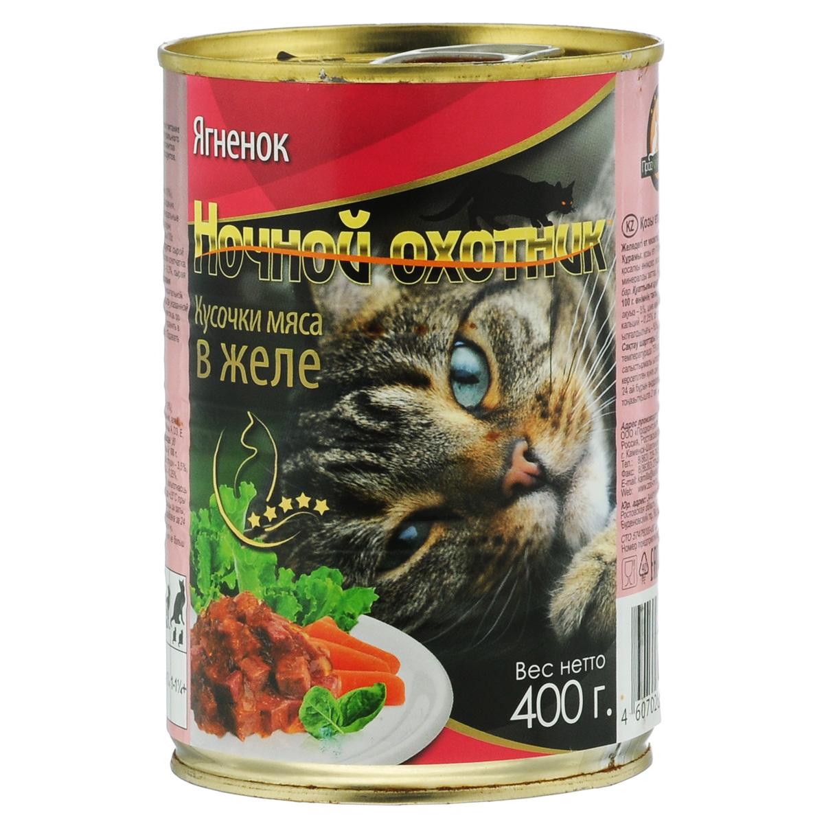 Консервы для взрослых кошек Ночной охотник, с ягненком в желе, 400 г17160Консервы для взрослых кошек Ночной охотник с ягненком в соусе - полноценное сбалансированное питание для взрослых кошек. Изготовлены из натурального мяса, без содержания сои, консервантов и ГМО продуктов. В состав корма входят питательные вещества, белки, минеральные вещества, витамины, таурин и другие компоненты, необходимые кошке для ежедневного питания. Состав: мясо ягненка не менее 10%, мясо и субпродукты животного происхождения, злаки, растительное масло, минеральные вещества, таурин, витамины А, D, E. Пищевая ценность в 100 г: сырой белок - 7%, сырой жир - 3,5%, сырая клетчатка - 0,4%, кальций - 0,25%, фосфор - 0,3%, сырая зола - 2%, влажность 80%. Вес: 400 г. Энергетическая ценность: 80 ккал/100г. Товар сертифицирован.