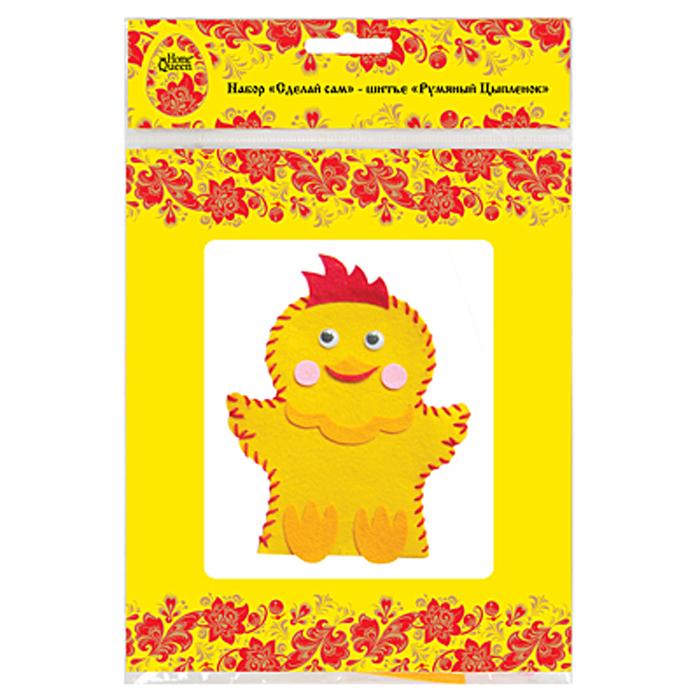 Набор для творчества Home Queen Румяный цыпленок64531Набор для творчества Home Queen Румяный цыпленок позволит создать красивую игрушку, которая одевается на руку. Подарите вашему ребенку прекрасную возможность создания уникального подарка. Пусть вещи, созданные собственными руками, передадут тепло и заботу любимым людям. В состав набора входят: - 2 фетровые основные детали, - фетровые украшения, - 1 тюбик клея, - 1 шерстяная нить, - 1 пластиковая игла, - 2 глаза.