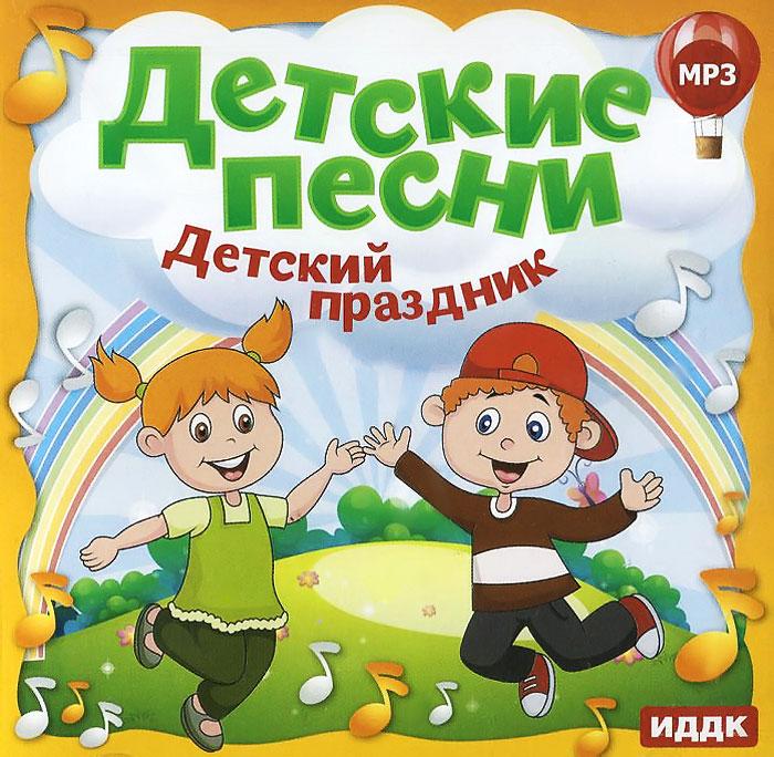 Zakazat.ru: Детские песни. Детский праздник (mp3)
