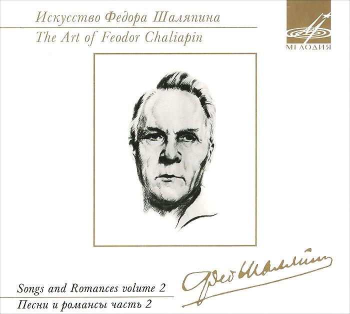 Zakazat.ru: The Art Of Feodor Shaliapin. Songs & Romances. Volume 2