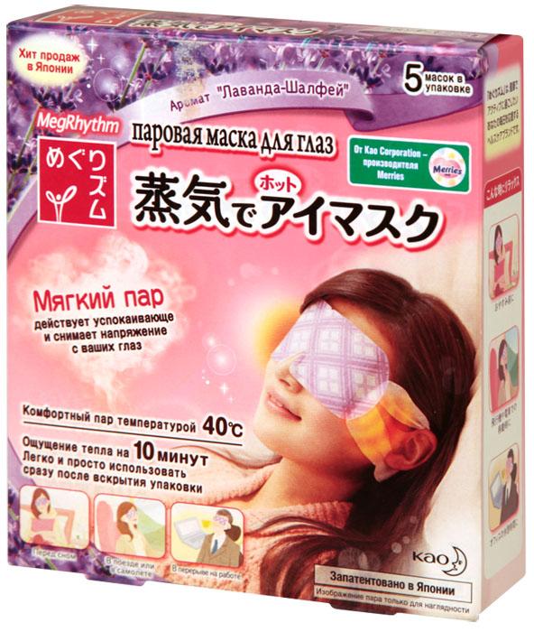 MegRhythm Паровая маска для глаз (Лаванда - Шалфей) 5 шт450500052Снимите напряжение с ваших уставших глаз с помощью паровой маски. Теплый пар температурой около 40 С в течение 10 минут мягко окутывает глаза. * В процессе использования пар невидим, но его эффект можно почувствовать по увлажнению кожи вокруг глаз после завершения процедуры. SPA - процедура на основе согревающего пара успокоит, снимет напряжение, и ваши отдохнувшие глаза снова засияют. Ультратонкий, идеально прилегающий к коже материал. Удобные ушные петли позволяют использовать маску в любом положении. Маска начинает нагреваться сразу после вскрытия что делает ее удобной для использования в любой ситуации. Гигиеническая одноразовая маска удобна в использовании.