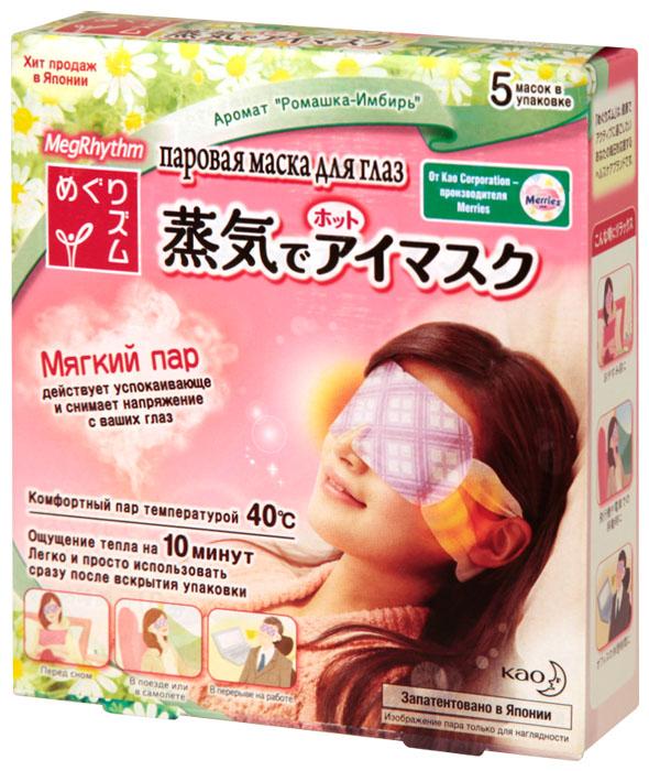 MegRhythm Паровая маска для глаз (Ромашка - Имбирь) 5 шт450500053Снимите напряжение с ваших уставших глаз с помощью паровой маски. Теплый пар температурой около 40 С в течение 10 минут мягко окутывает глаза. * В процессе использования пар невидим, но его эффект можно почувствовать по увлажнению кожи вокруг глаз после завершения процедуры. SPA - процедура на основе согревающего пара успокоит, снимет напряжение, и ваши отдохнувшие глаза снова засияют. Ультратонкий, идеально прилегающий к коже материал. Удобные ушные петли позволяют использовать маску в любом положении. Маска начинает нагреваться сразу после вскрытия что делает ее удобной для использования в любой ситуации. Гигиеническая одноразовая маска удобна в использовании.