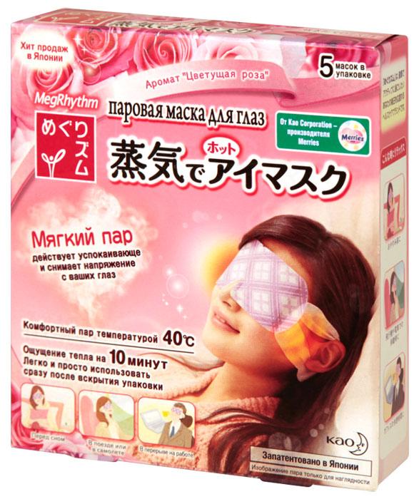 MegRhythm Паровая маска для глаз ( Цветущая Роза) 5 шт450500054Снимите напряжение с ваших уставших глаз с помощью паровой маски. Теплый пар температурой около 40 С в течение 10 минут мягко окутывает глаза. * В процессе использования пар невидим, но его эффект можно почувствовать по увлажнению кожи вокруг глаз после завершения процедуры. SPA-процедура на основе согревающего пара успокоит, снимет напряжение, и ваши отдохнувшие глаза снова засияют. Ультратонкий, идеально прилегающий к коже материал. Удобные ушные петли позволяют использовать маску в любом положении. Маска начинает нагреваться сразу после вскрытия, что делает ее удобной для использования в любой ситуации. Гигиеническая одноразовая маска удобна в использовании.