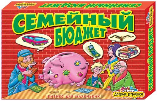Настольная игра Добрые Игрушки Семейный бюджетБ-006Настольная игра Добрые Игрушки Семейный бюджет поможет малышу увлекательно и с пользой провести время. В игру входит: игровое поле, 4 фишки игроков, кубик, 4 карты игрока, 90 карточек доход-расход, 110 карточек цифры, правила игры. Такая игра поможет раскрыть творческий потенциал ребенка, создать атмосферу доверия и просто весело провести время. Экономическая игра, позволяющая ребенка познакомиться с основами ведения семейного бюджета. Она учит понимать, как формируются доходы семьи, на которые покупаются еда, одежда, игрушки, уметь соизмерять свои желания и реальные возможности семьи. Задача игрока - заполнить все статьи расходов семейного бюджета. Победителем становится игрок, сделавший это первым.