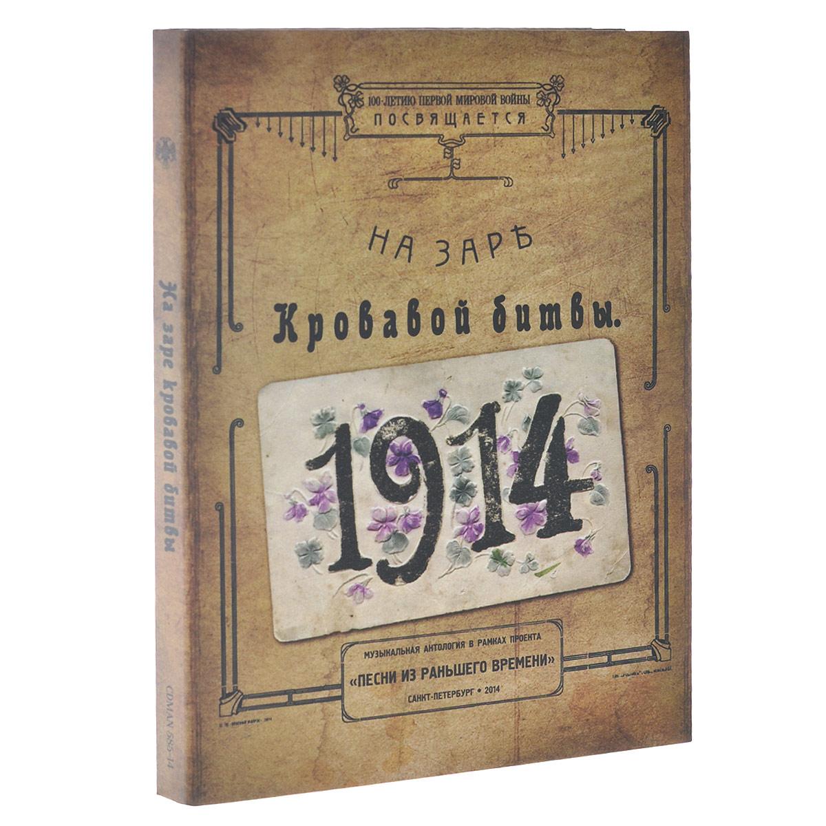 Издание содержит 66-страничный буклет с дополнительной информацией и текстами песен на русском языке.