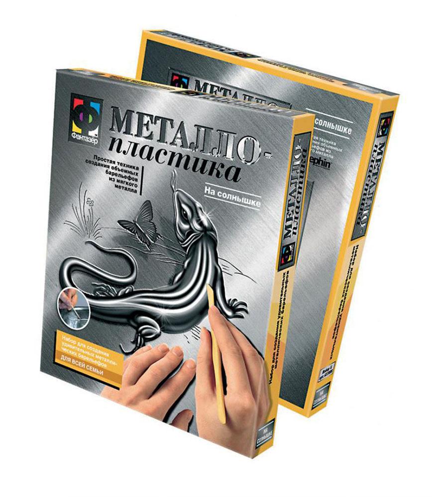 Набор для создания металлического барельефа На солнышке437006Набор для создания металлического барельефа На солнышке - прекрасная возможность для вас и вашего ребенка проявить свою изобретательность и мастерство в создании удивительных изображений на мягком металле. В набор входит: основа из алюминия, цветной шаблон, подробная инструкция, 4 стека, виниловый коврик, крепежное устройство. Используя несложную технику обработки тонкого металла, вы сможете изготовить необычное панно, которое станет чудесным подарком или украшением вашего интерьера. Работа с набором разовьет навыки, ловкость и терпение вашего ребенка и даст прекрасную возможность вам и вашему ребенку творчески взаимодействовать друг с другом в процессе изготовления оригинального предмета декора.