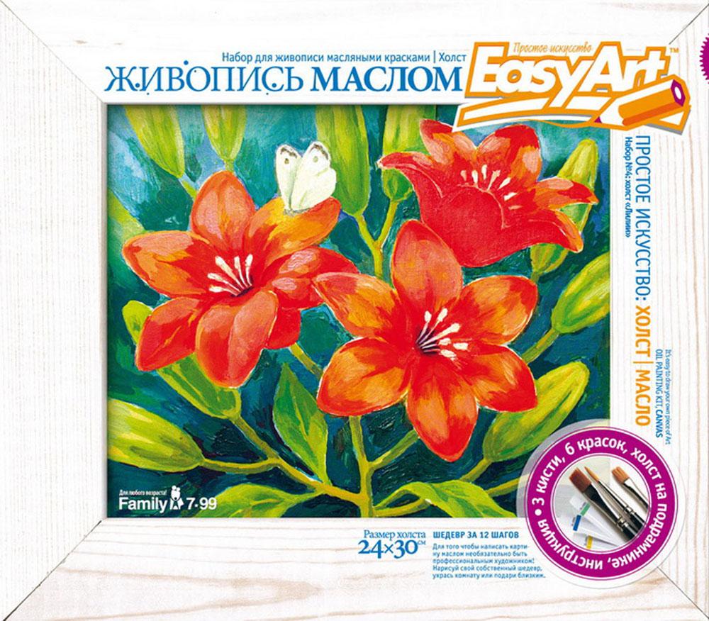 Набор для живописи масляными красками Лилии737014Набор Лилии поможет вашему ребенку почувствовать себя настоящим живописцем. В набор входит: холст на подрамнике, 3 кисти, 6 красок, шаблон, копировальная бумага и пошаговая инструкция. Следуя инструкции, ребенок самостоятельно нарисует великолепную картину, которая сможет стать украшением его комнаты или оригинальным подарком близким или друзьям. В ходе работы ребенок также научиться смешивать краски и владеть кистью, изображать на холсте объем, пространство и свет. Порадуйте своего маленького художника таким замечательным подарком! Уважаемые клиенты! Обращаем ваше внимание, что багетная рама в комплект не входит.