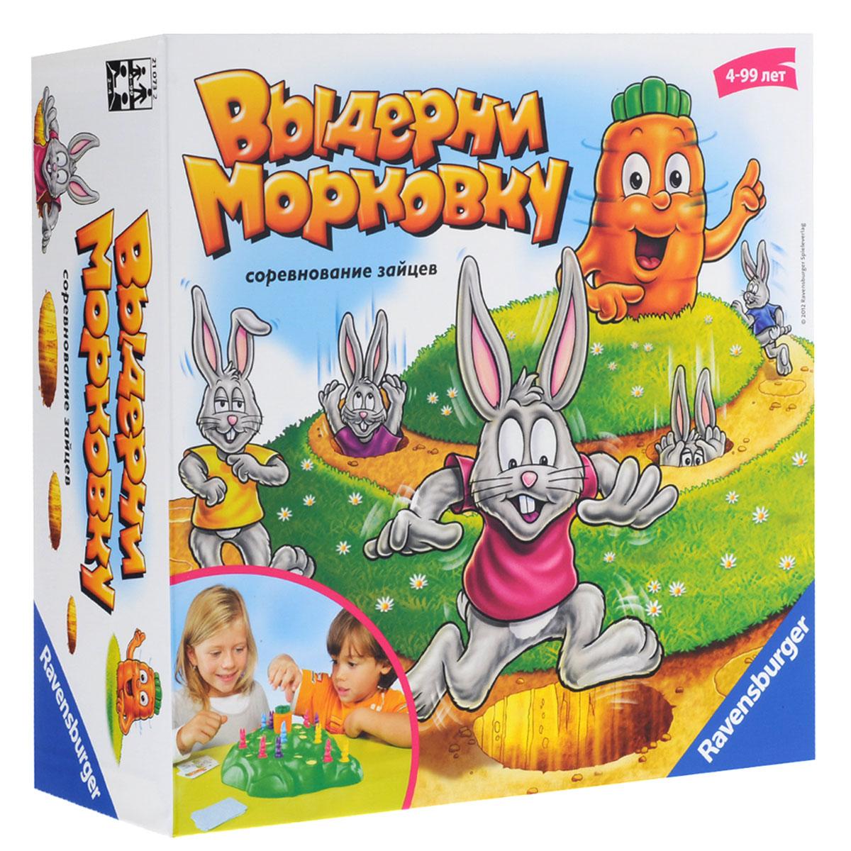 Ravensburger Настольная игра Выдерни морковку ( 21073 )