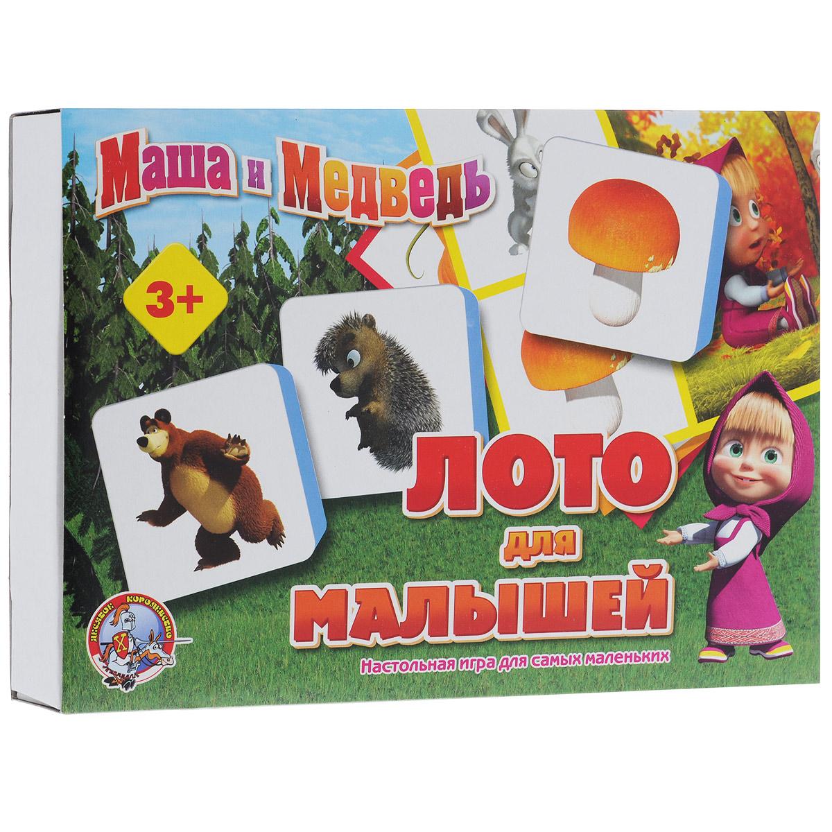 Лото для малышей Десятое королевство Маша и Медведь01417Мягкое лото для малышей Десятое королевство Маша и Медведь позволит вам и вашему малышу весело и с пользой провести время, ведь совместная игра - лучший способ узнать ребенка и научить его чему-нибудь новому. Комплект игры включает в себя 24 мягкие фишки из вспененного полимера с красочными изображениями персонажей мультсериала Маша и Медведь и другими предметами, 6 больших карточек лото с соответствующими изображениями и подробные правила с различными вариантами игры на русском языке. В лото можно играть по-разному, и для каждого возраста подойдет своя игра. Малыши учатся определять и выбирать нужные изображения, закрывая ими карточки. Дети постарше стараются запомнить, а потом назвать предметы на фишках, которые переворачиваются изображением вниз. Можно играть в игры, указанные в правилах, а можно придумать свои собственные. Подбирая картинки, дети не только запоминают их названия, но и тренируют мелкую моторику рук, пространственное мышление и координацию. ...