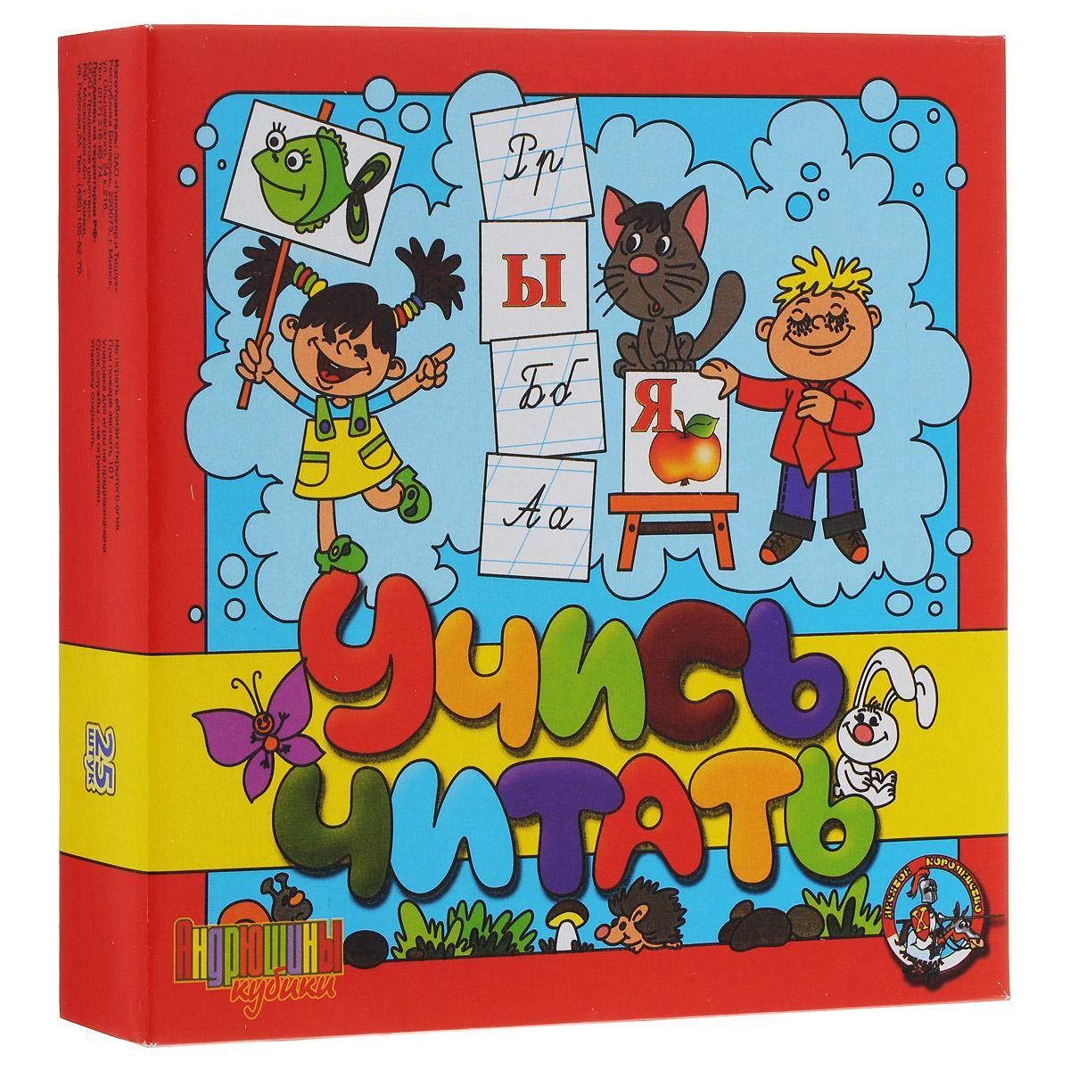 Кубики Десятое королевство Учись читать, 25 шт00506Кубики Десятое королевство Учись читать включают в себя 25 кубиков, на каждой грани которых расположена буква и соответствующая ей красочная картинка. Кубики выполнены из прочного безопасного пластика. Они очень приятные на ощупь, их грани идеально ровные, малышу непременно понравится держать их в руках, рассматривать и строить из них различные конструкции. А складывание слов из кубиков поможет малышу развить навыки логического мышления и познакомит его со словами, буквами и правописанием. Игры с кубиками развивают мелкую моторику рук, цветовое восприятие и пространственное мышление. Ребенку непременно понравится учиться и играть с кубиками, такие игры не только надолго займут внимание малыша, но и помогут ему развить мелкую моторику, пространственное мышление, зрительное и тактильное восприятие, а также воображение и координацию движений. Наборы кубиков из 20 штук - это небольшая группа пластмассовых кубиков с картинками. Не самый рациональный формат для азбуки и...