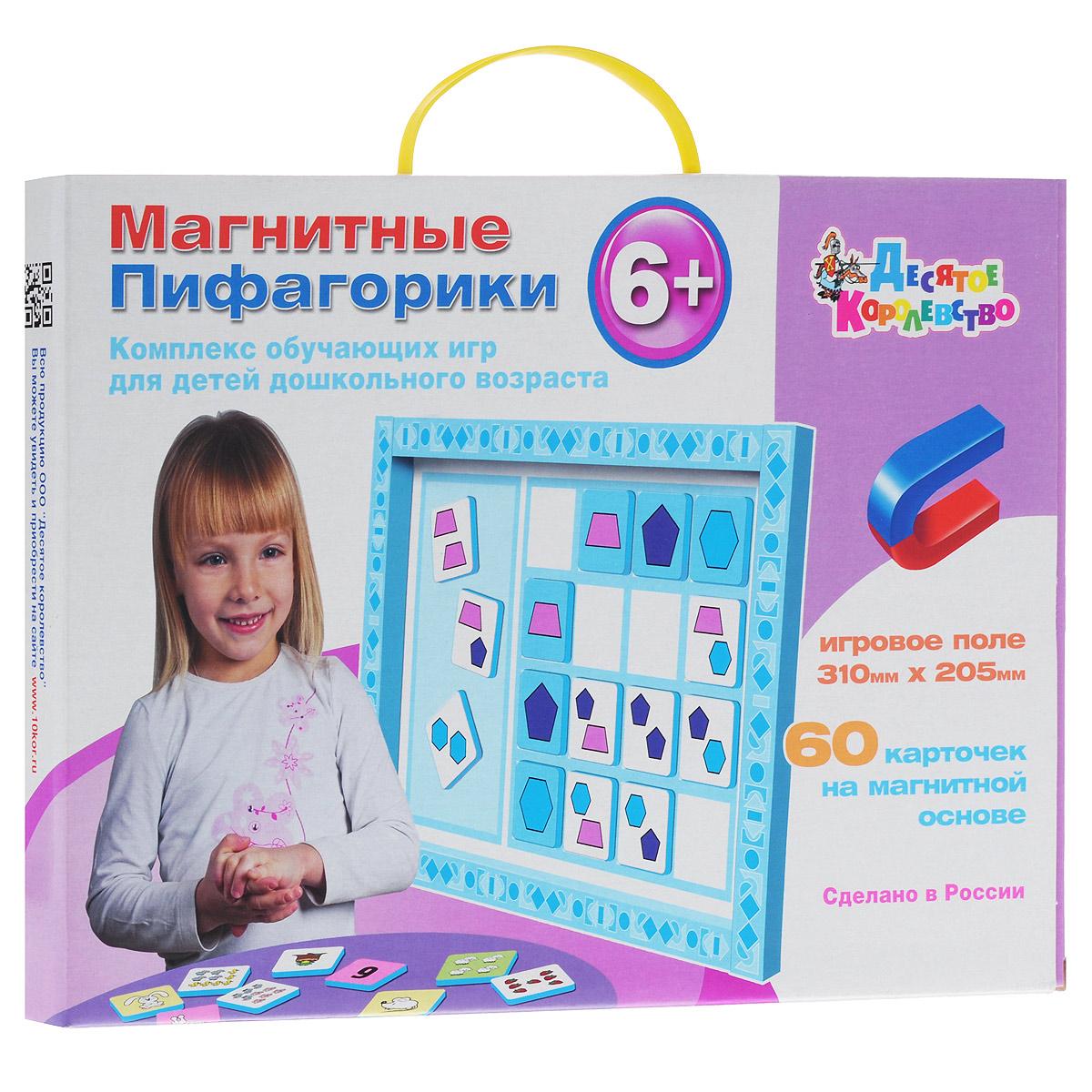 Набор обучающих карточек Десятое королевство Магнитные пифагорики №401499Набор обучающих карточек Десятое королевство Магнитные пифагорики №4 - это четвёртая ступень уникальной развивающей игры Пифагорики, предназначенная для дошкольников старшего возраста. Комплект включает в себя игровое поле, 60 магнитных карточек из мягкого вспененного полимера и подробную инструкцию на русском языке. Карточки оформлены красочными изображениями животных и геометрических фигур. Набор совместим с другими наборами карточек Магнитные пифагорики. Благодаря этому набору, ребенок сможет освоить навыки обратного и прямого счета и математические действия с числами. Игра познакомит малыша со сложными геометрическими фигурами - трапецией, пятиугольником, шестиугольником и еще тремя цветами. В процессе обучения объясняется смысл предлогов - на, за, перед. Ребенок в наглядной форме научится объединять предметы по цвету или по форме, соотносить их между собой, находить сходства и различия. Игра с таким набором - это хорошая подготовка к восприятию...