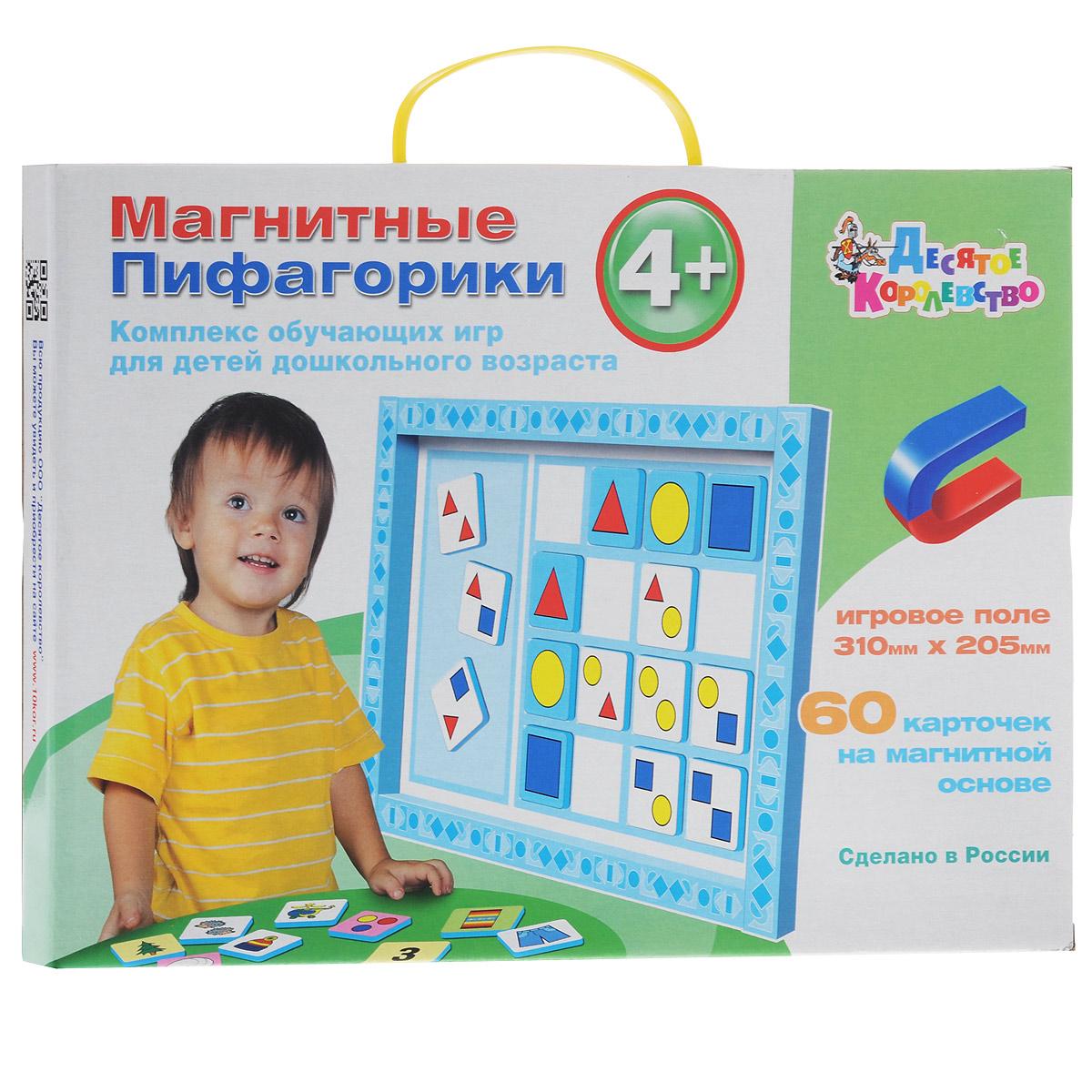 Набор обучающих карточек Десятое королевство Магнитные пифагорики №201497Набор обучающих карточек Десятое королевство Магнитные пифагорики №2 - это вторая ступень уникальной развивающей игры Пифагорики, предназначенная для детей дошкольного возраста. Комплект включает в себя игровое поле, 60 магнитных карточек из мягкого вспененного полимера и подробную инструкцию на русском языке. Карточки оформлены красочными изображениями. Набор совместим с другими наборами карточек Магнитные пифагорики. Благодаря этому набору, ребенок сможет познакомиться с цифрами, геометрическими фигурами и цветами радуги. С помощью магнитных карточек ребенок научится считать, складывать и вычитать. Ребенок в наглядной форме научится объединять предметы по цвету или по форме, соотносить их между собой, находить сходства и различия. Игра с таким набором - это хорошая подготовка к восприятию школьных знаний. Регулярные домашние занятия с Пифагориками помогут детям понять и запомнить более сложный материал, например, теорию групп или таблицу умножения....