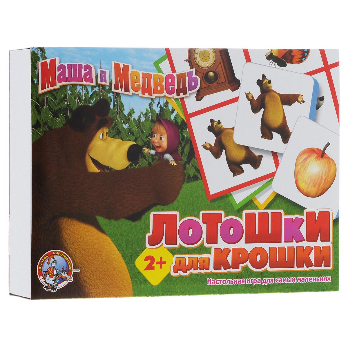 Лотошки для крошки Десятое королевство Маша и Медведь01418Лотошки для крошки Десятое королевство Маша и Медведь - настольная игра для самых маленьких. Комплект игры включает в себя 24 мягкие фишки из вспененного полимера с красочными изображениями персонажей мультсериала Маша и Медведь и другими предметами и 4 большие картонные карточки лото с соответствующими изображениями. В лото можно играть по-разному, и для каждого возраста подойдет своя игра. Малыши учатся определять и выбирать нужные изображения, закрывая ими карточки. Дети постарше стараются запомнить, а потом назвать предметы на фишках, которые переворачиваются изображением вниз. Варианты игр: Игра №1 Необходимое количество карт (одна или несколько) раскладываются перед игроками, остальные убираются. Все 24 фишки выкладываются на стол картинками вниз. Ведущий по очереди переворачивает фишки, показывает их игрокам и громко называет. Игрок, нашедший на своем поле такую же картинку, громко говорит об этом и получает фишку, которой накрывает...