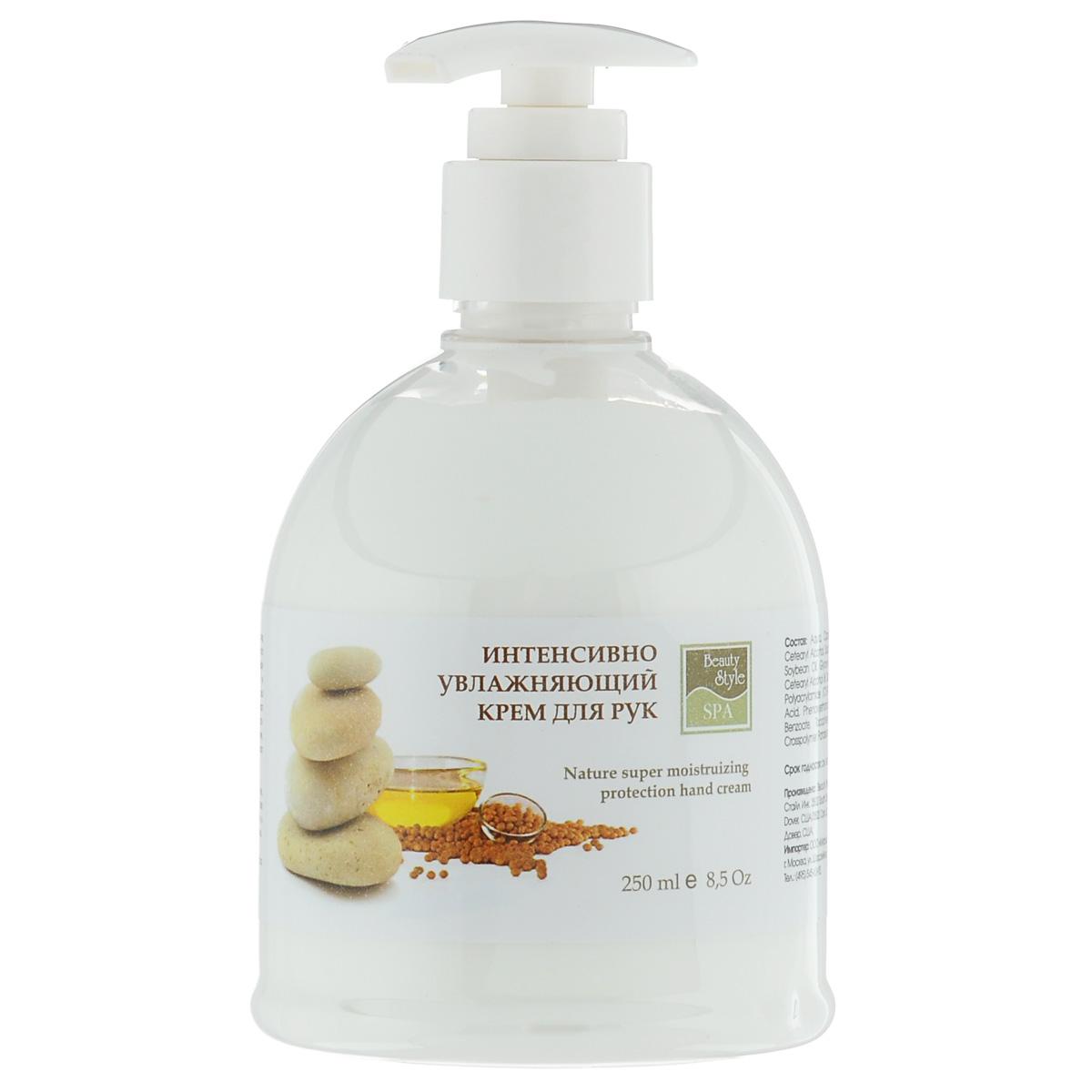Beauty Style Интенсивно увлажняющий крем для рук, 250 мл4502002Мягкий ароматный крем с насыщенной формулой, защищает кожу рук, восстанавливает местный иммунитет, укрепляет кожу, разглаживает морщины и осветляет пигментные пятна. Крем содержит комплекс масел, сквален и витамин Е, которые предотвращают сухость, снимают покраснение, восстанавливают деятельность всех клеток кожи, запускают процесс регенерации. Благодаря насыщенному составу крем оказывает антиоксидантное, противовоспалительное действие, борется со свободными радикалами, провоцирующими старение. Экстракт взморника и гидролизованный кератин дарят коже мягкость и гладкость, устраняя раздражение, успокаивая и смягчая кожу. Активные ингредиенты: сквален, масло жожоба, соевое масло, масло карите, экстракт взморника, гидролизованный кератин, витамин Е