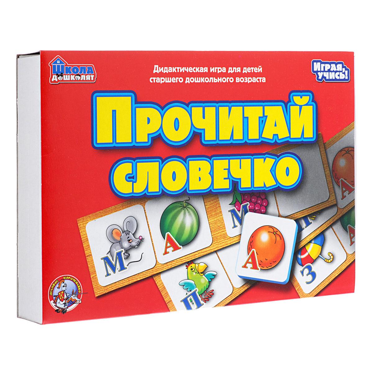 Обучающая игра Десятое королевство Прочитай словечко01359