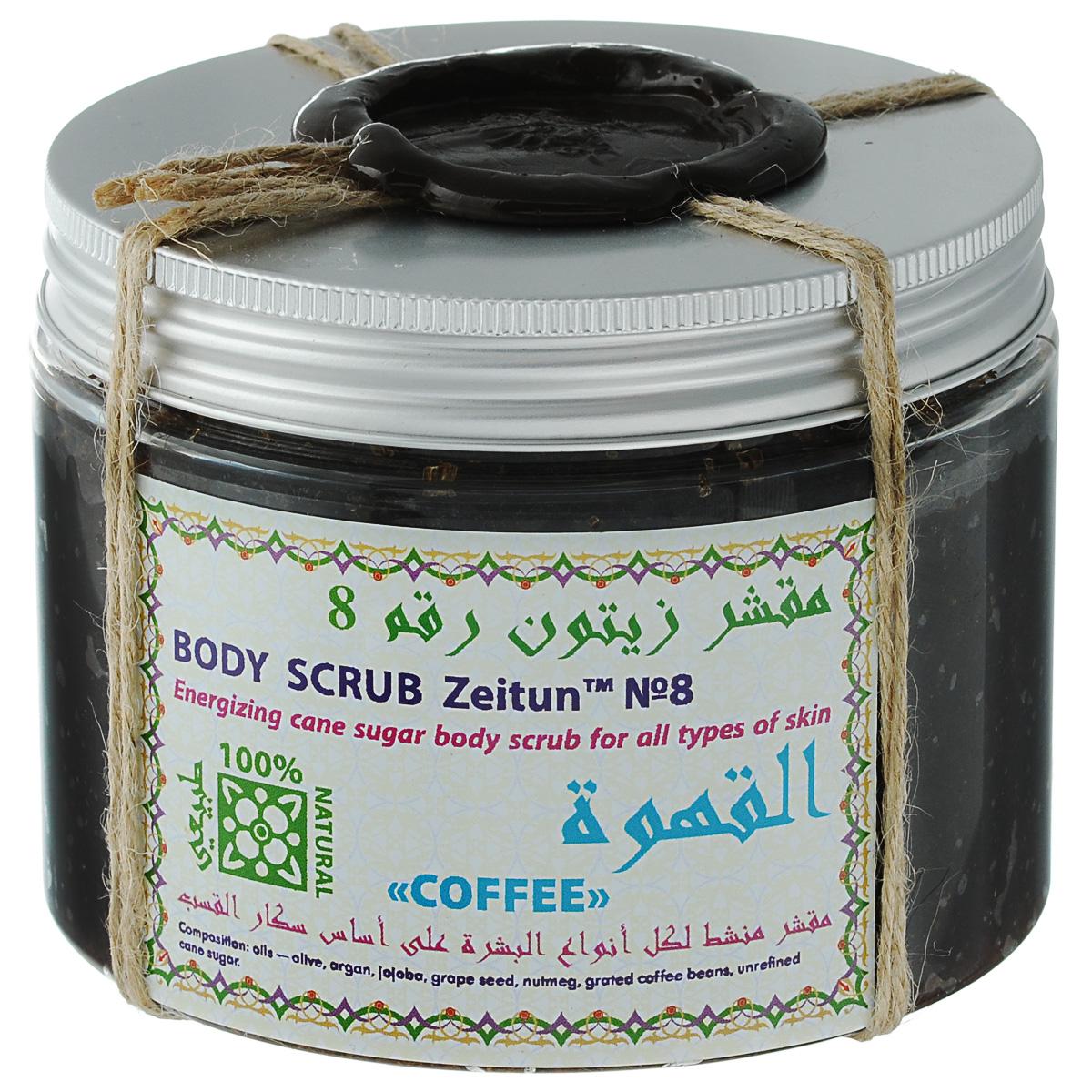 Зейтун Скраб для тела №8 сахарный Кофе, 500 млZ2008Мягко снимает слой отмерших клеток, выравнивает и тонизирует кожу, улучшает её текстуру и цвет. Масла легко впитываются в кожу, увлажняют, смягчают и насыщают её витаминами. Скраб оказывает ощутимое бодрящее и тонизирующее воздействие. Питает, увлажняет, оставляет восхитительный кофейный аромат.