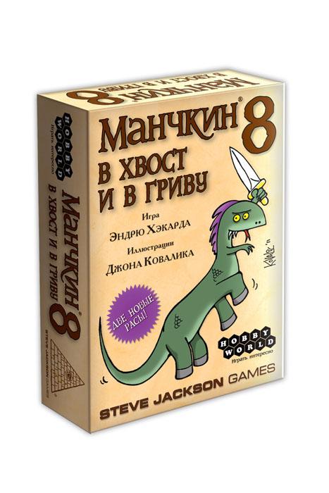 Hobby World Настольная игра Манчкин 8 В хвост и в гриву