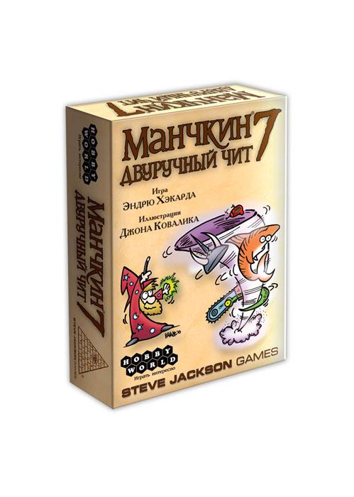 Hobby World Настольная игра Манчкин 7 Двуручный чит