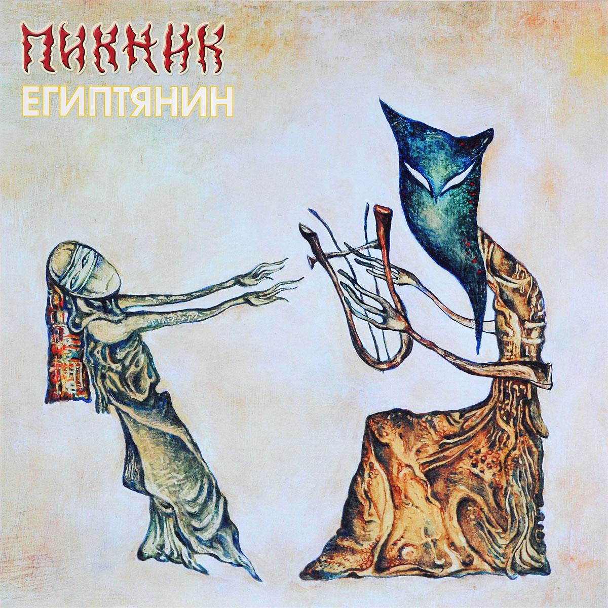 Zakazat.ru: Пикник. Египтянин (LP)