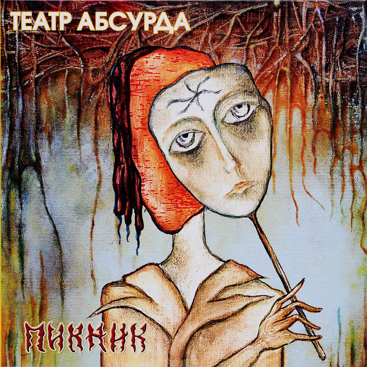 Zakazat.ru: Пикник. Театр абсурда (LP)