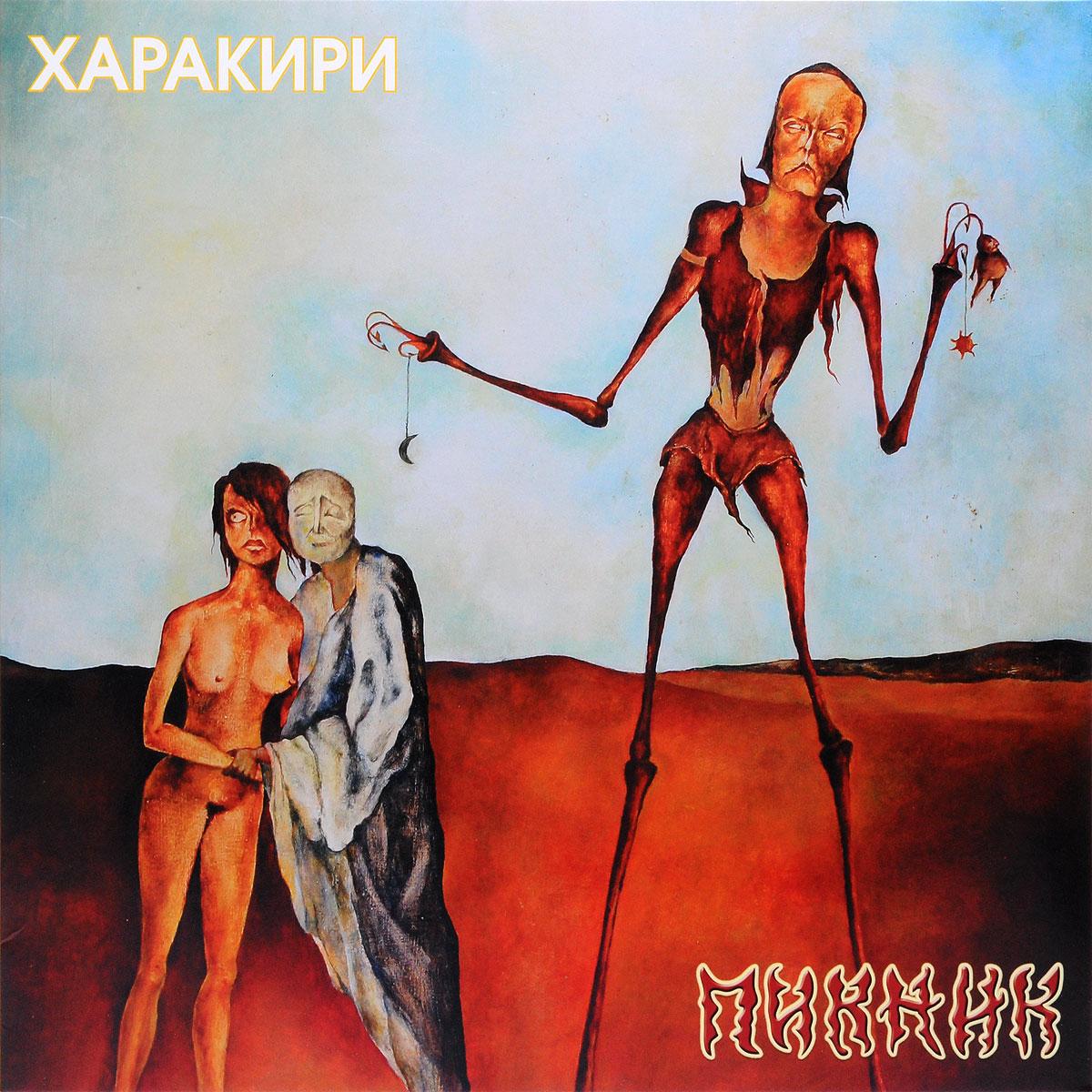 Zakazat.ru: Пикник. Харакири (LP)