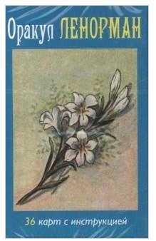 Оракул Аввалон-Ло скарабео Мадам Ленорман, 36 карт, инструкция на русском языке. AV73AV73Оракул Мадам Ленорман - точная репродукция колоды карт, напечатанной в Париже в 1980 году, по проекту Мадам Ленорман. Каждая из 36 карт колоды содержит рисунок и несет соответствующую смысловую нагрузку. Прежде чем приступить к гаданиям, надо достаточно четко определить, к какой категории ситуаций относится вопрос совещающегося: любовь, профессия, вопрос денег и т.д. Опираясь на символику карт, свои представления и опыт, а также на прилагаемые значения, можно добиться полного и точного ответа на поставленный вопрос. Также в комплект входит подробная инструкция на русском языке, которая поможет растолковать значение карт.