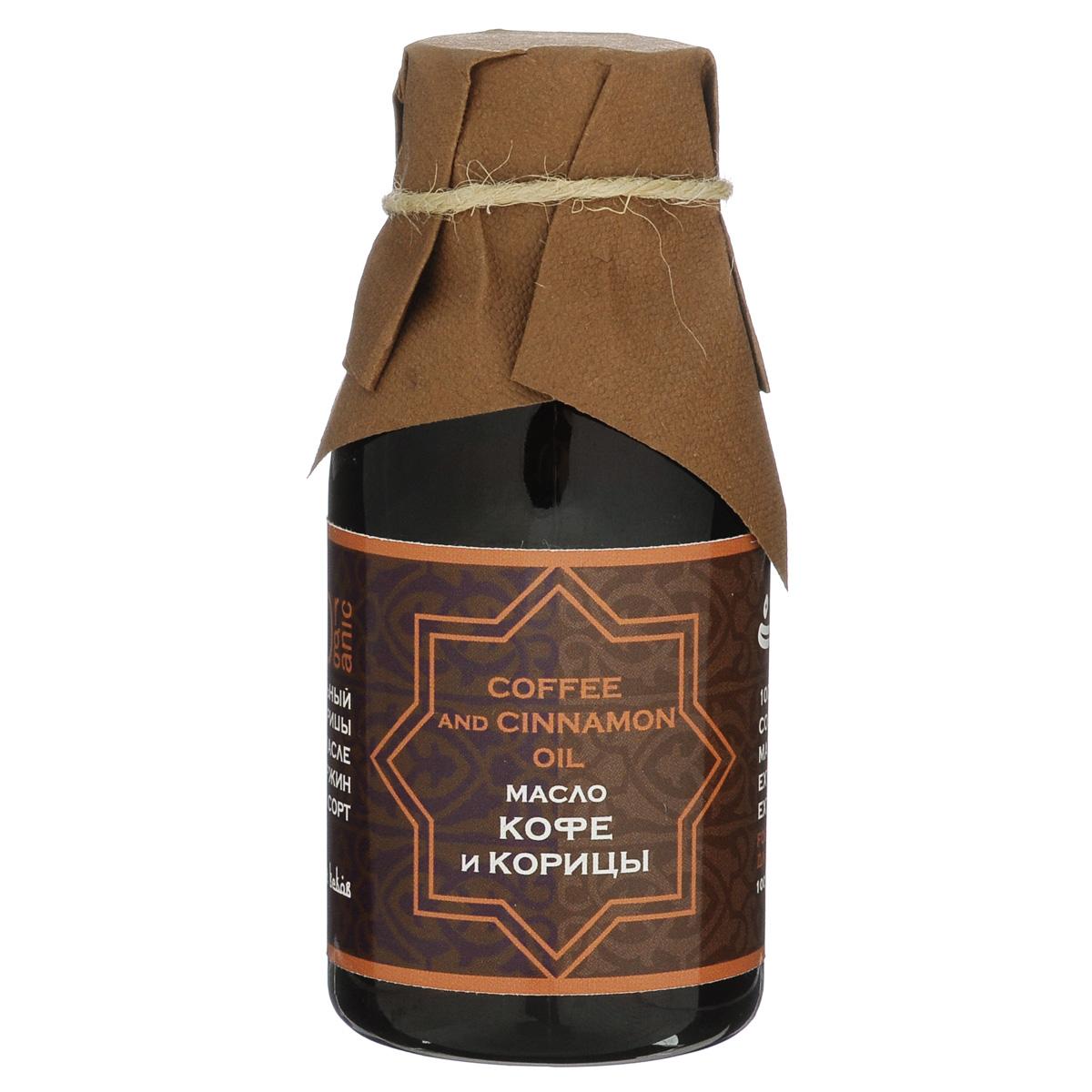 Зейтун Масляный экстракт Кофе и корица, 100 млZ3401Мацерат — это продукт, получаемый при масляной экстракции молотого кофе и корицы, который впитал в себя всю их пользу и силу. Мацерат кофе и корица насыщает кожу дивным ароматом, а помимо того, увлажняет и тонизирует кожу, способствует обновлению клеток и выравниванию кожного покрова. Также, при регулярном использовании, эти два компонента улучшают циркуляцию крови в глубоких слоях кожи, за счет чего способствуют похудению и обладают антицелюллитным свойством. Для волос это также весьма ценный продукт: кофе насыщает волосы силой и блеском, а корица ускоряет их рост.