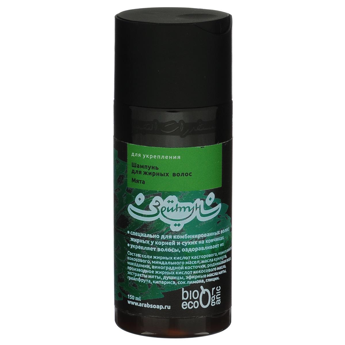 Зейтун Шампунь Мята для укрепления жирных волос, 150 млZ0103Согласно древнегреческому преданию, мята - это заколдованная наяда Минта, которая покровительствовала ручейкам и родникам. Там, где жила Минта, мир всегда был свеж и чист. Шампунь Зейтун Мята разработан специально для того, чтобы ваша причёска долго хранила свою свежесть и чистоту. Остальные компоненты закрепляют эффект: • восстанавливается нормальная работа сальных желез на коже головы, • волосы перестают быстро засаливаться и остаются чистыми после мытья более продолжительное время, • мята улучшает кровообращение в капиллярах головы, а, значит, усиливает питание волоса по всей его длине, начиная от волосяных луковиц, • выравнивается структура волоса, укрепляются корни. Шампунь Зейтун Мята рекомендуется для укрепления жирных волос и комбинированных волос (жирных у корней, сухих на кончиках).