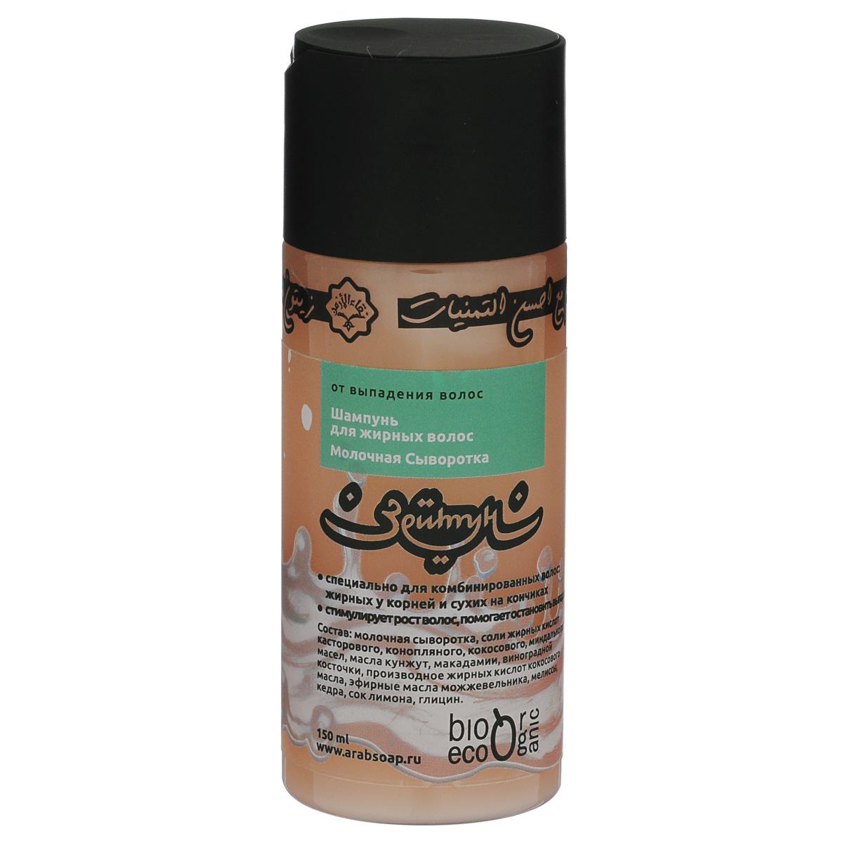 Зейтун Шампунь Молочная сыворотка для жирных волос, от выпадения, 150 мл
