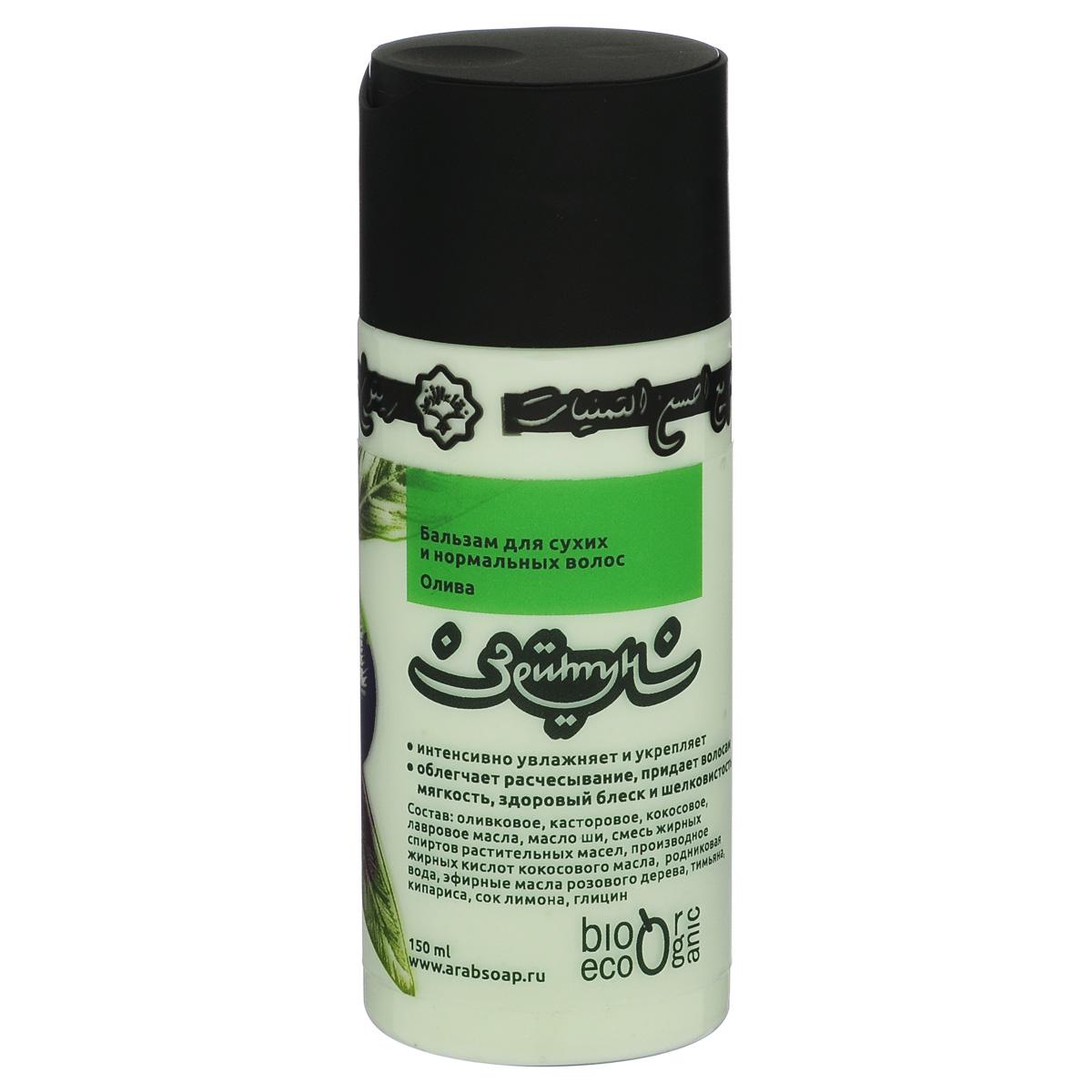 Зейтун Бальзам Олива для укрепления сухих волос, 150 млZ0201Олива может выжить в самых засушливых местах, потому что её листья обладают потрясающей способностью удерживать влагу. Так и оливковое масло в нашем бальзаме — способствует закреплению и сохранению влаги в ваших волосах. Остальные компоненты закрепляют эффект: • интенсивное увлажнение кожи головы, всей структуры волос — от луковиц до кончиков. • волосы становятся мягче, послушнее, перестают электризоваться, теперь их легко расчёсывать и укладывать в изящную причёску, • волосы напитываются, разглаживаются, утолщаются, выглядят очень ухоженно. Особенно подходит натуральный бальзам Зейтун Олива — для укрепления сухих, тусклых и безжизненных волос.