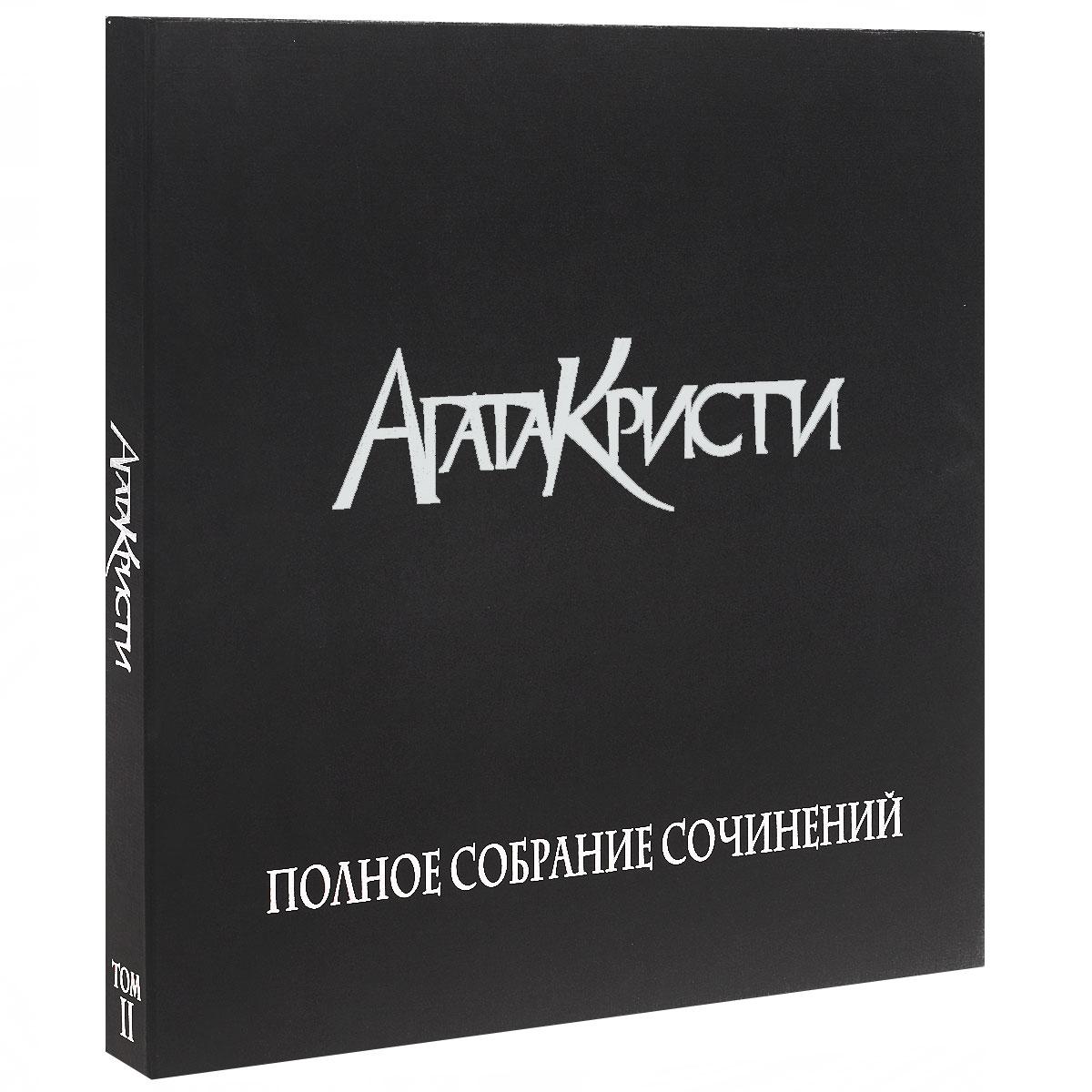 Агата Кристи. Полное собрание сочинений. Том II (5 LP)