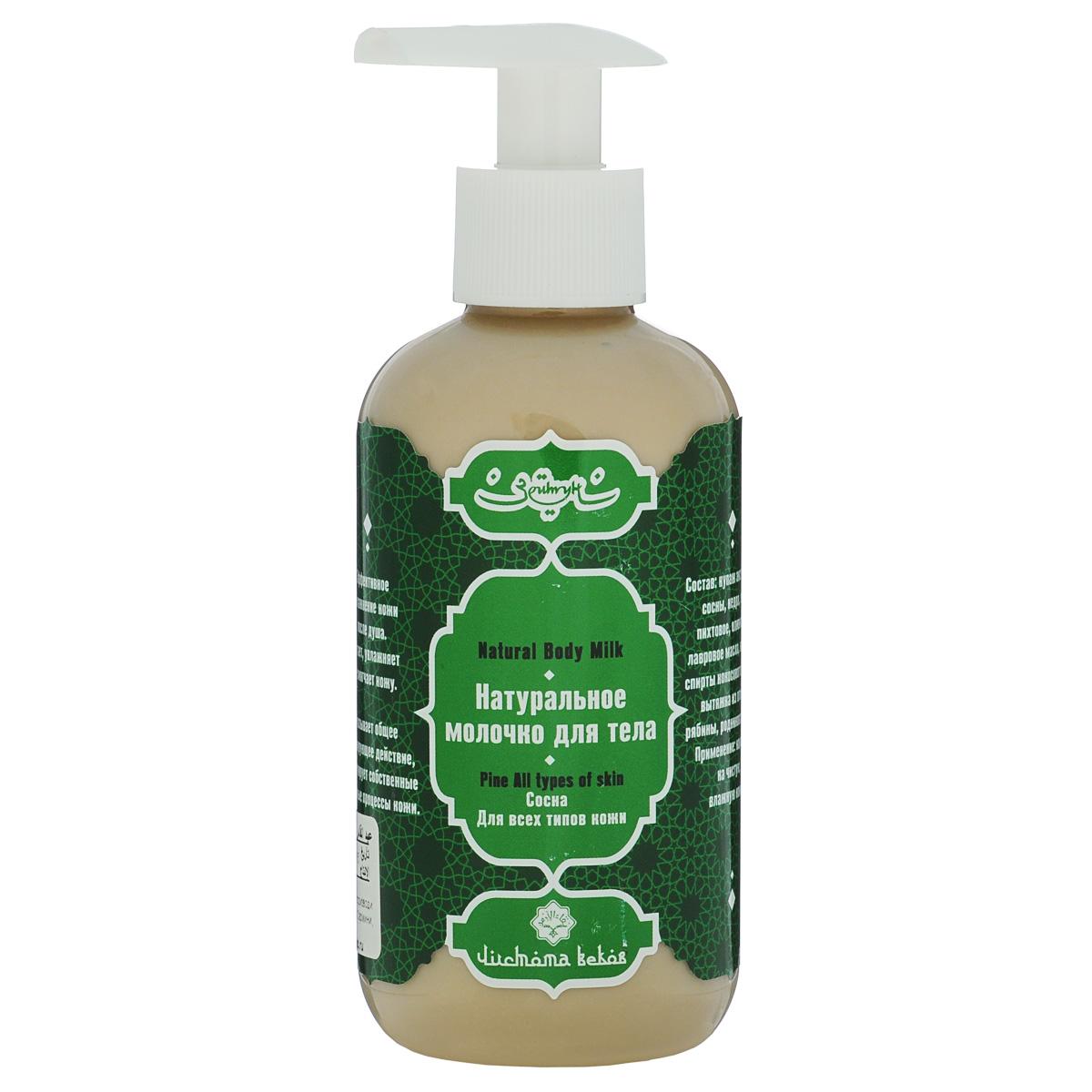 Зейтун Молочко для тела Сосна, 200 млZ1411Эффективное увлажнение кожи после душа. Питает, увлажняет и смягчает кожу. Оказывает общее тонизирующее действие, стимулирует собственные обменные процессы кожи.