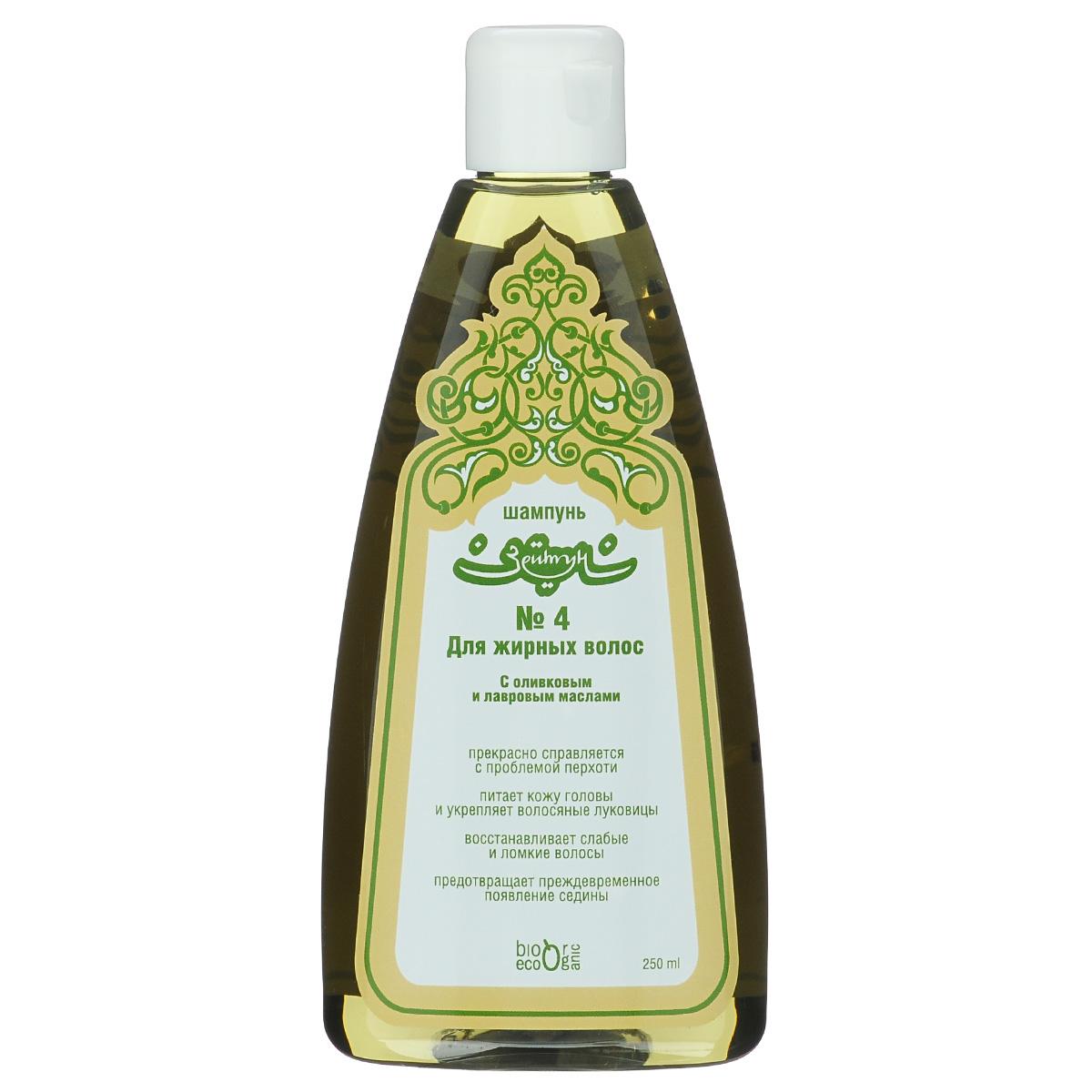 Зейтун Шампунь №4 для жирных волос, 250 млZ0404Этот шампунь создан специально для первоклассной очистки жирных волос. Он нормализует обменные процессы. Обеспечивает мягкое очищение от грязи и пыли. Лавровое масло в его составе эффективно борется с перхотью и чрезмерным выпадением волос. Отлично освежает. Укрепляет волосы от корня до кончика. Оливковое масло прекрасно питает корневую луковицу, стимулируя рост новых волос. Со временем волосы становятся послушными, сильными, выглядят свежо и ухоженно, нормализуется их жирность.