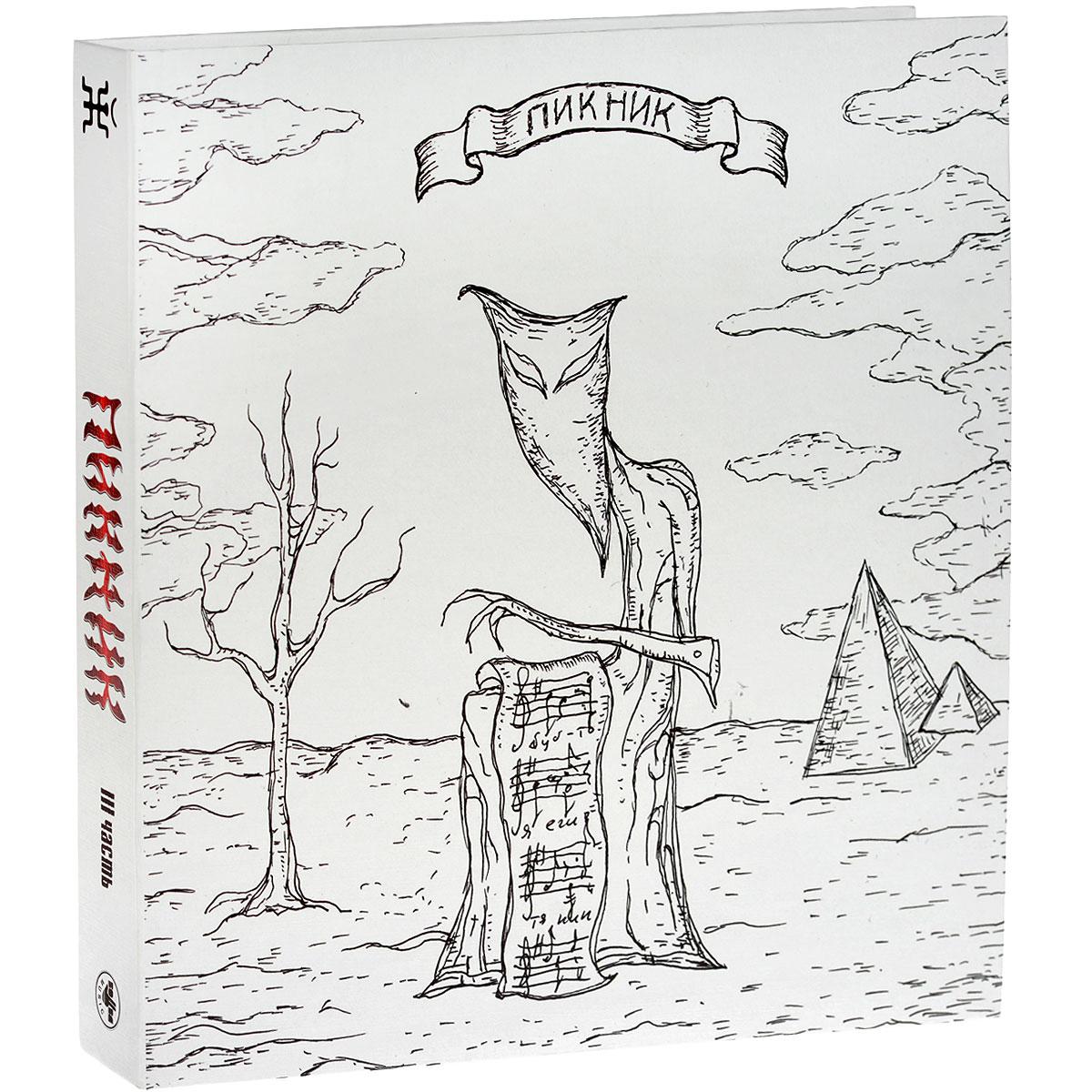 Пикник. Часть III (6 LP)