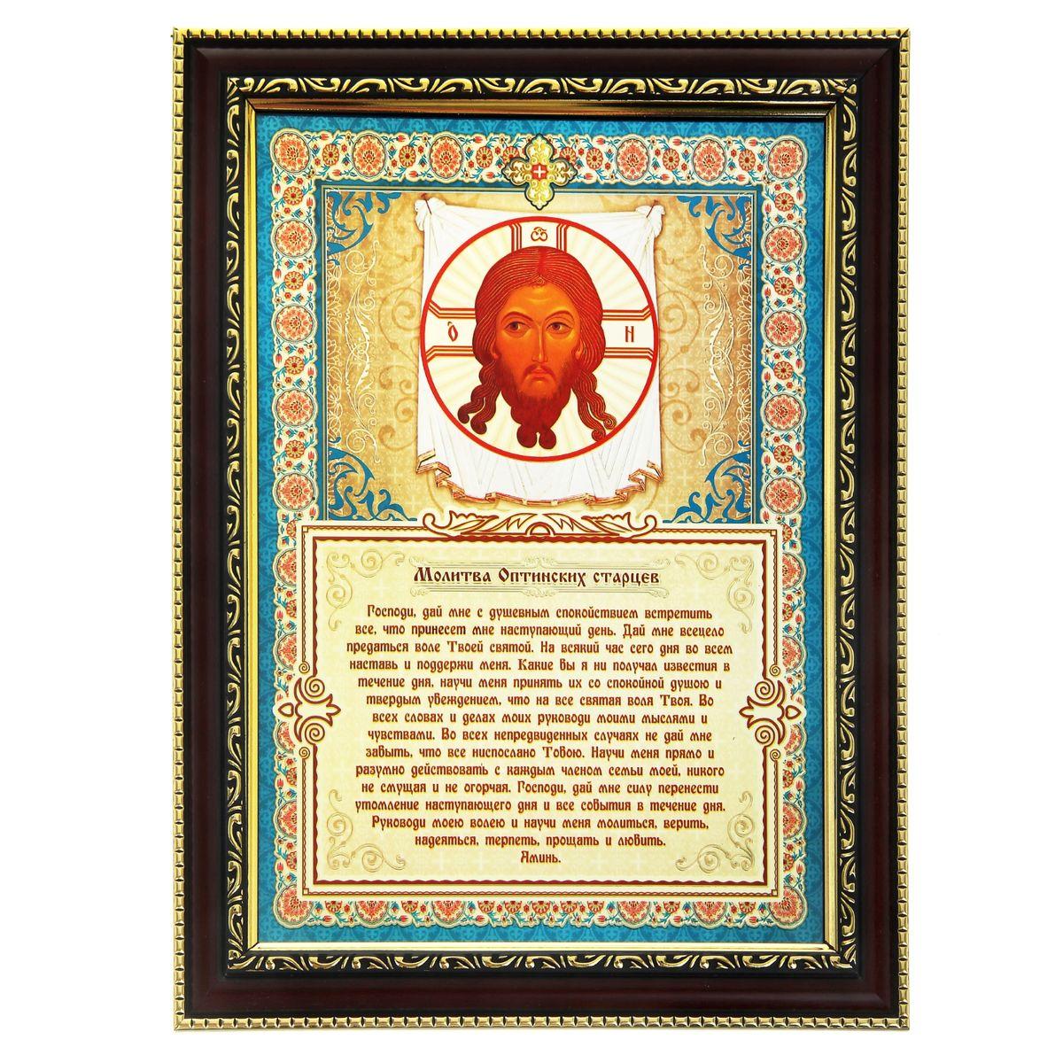 Икона с молитвой Молитва Оптинских старцев, 26 см х 34,5 см185070Икона Молитва Оптинских старцев состоит из деревянной рамки с пластиковым орнаментом и со стеклом, в которую вставлен фольгированный лист с изображением православной иконы и молитвы. С задней стороны имеется ножка для удобного размещения на плоской горизонтальной поверхности. Изображенный образ полностью соответствует канонам Русской Православной Церкви. Такая икона в рамке привнесет в ваш дом согласие и мир и будет прекрасным подарком, оберегающим близких вам людей.