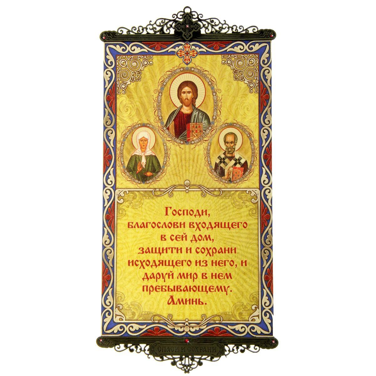 """Sima-land Икона с молитвой """"Молитва о защите и благословении дома"""", на подвесах 602819"""