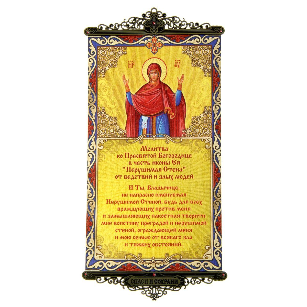 Икона с молитвой Молитва ко Пресвятой Богородице от бедствий и злых людей, на подвесах602821Икона с молитвой Молитва ко Пресвятой Богородице от бедствий и злых людей выполнена из плотного текстиля с нанесенным цветным рисунком, края декорированы ажурными металлическими вставками со стразами. Цветовая гамма и интерьер влияют на настроение каждого, именно поэтому так важны детали, которые нас окружают. Знатоки интерьерных решений стараются применять самые разнообразные решения при художественном оформлении внутреннего пространства и использовать все возможные материалы. Икона с молитвой на подвесах - это хорошее решение для интерьера по выгодной цене!